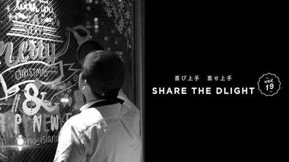 Share The Dlight Vol.19『期待のルーキー』現る!