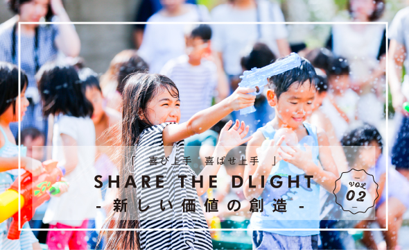 Share The Dlight vol.2 新しい価値の創造