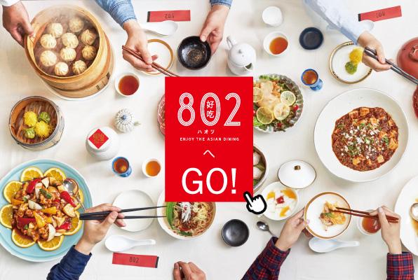 802(ハオツー)へGO
