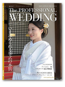 TheProfessionalWedding 表紙画像