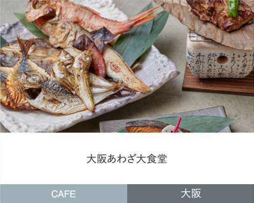 大阪あわざ大食堂