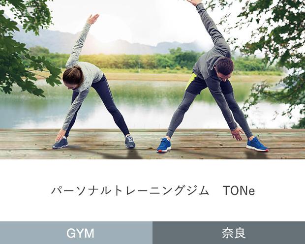 パーソナルトレーニングジム「TONe(トーン)」