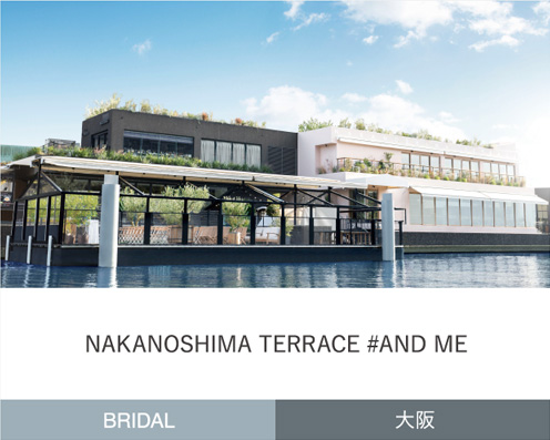 NAKANOSHIMA TERRACE #AND ME