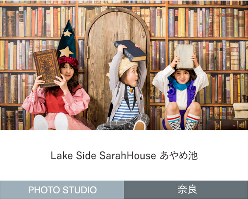 Lake Side SarahHouse あやめ池