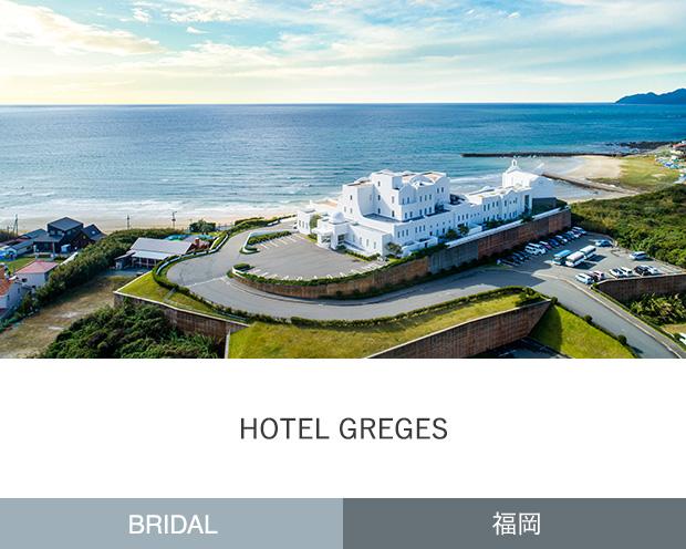 HOTEL GREGES