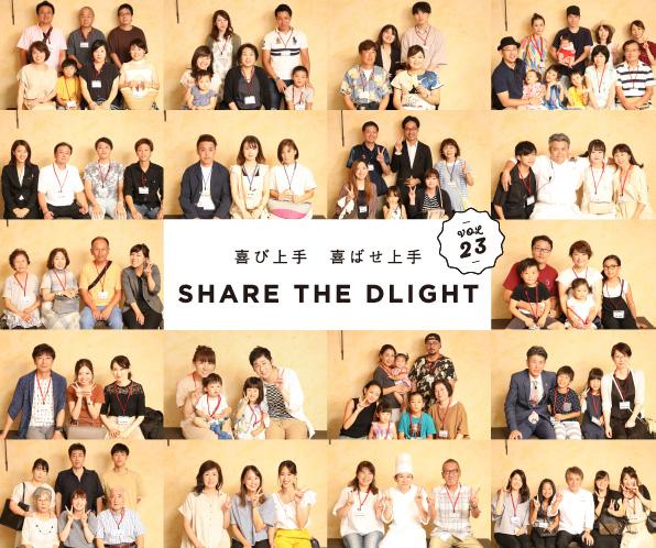 Share The Dlight Vol.23 全スタッフのパワーの源 ご家族様へ感謝を込めて